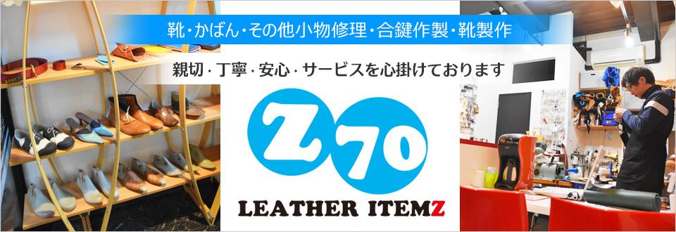 神戸「灘区」で靴修理・鞄修理・合鍵のご相談ならZEEK70まで!